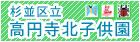 杉並区立高円寺北子供園